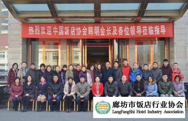 中国饭店协会韩明会长率考察团来廊坊行业交流