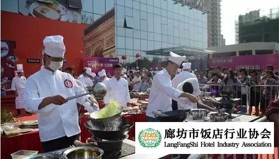 """""""迎中秋·庆国庆""""廊坊市饭店行业协会隆重举办烹饪大赛"""
