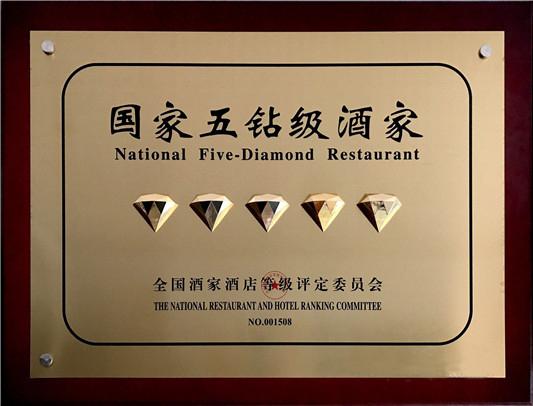 廊坊首批国家钻级酒家酒店正式授牌
